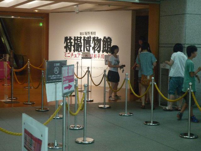 特撮博物館展の入り口